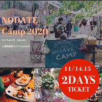 【2DAYS参加チケット】NODATE Camp 2020