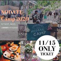 【11/15参加チケット】NODATE Camp 2020