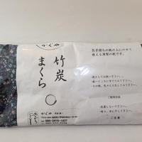 竹炭枕(小)