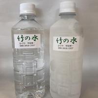 神秘的な竹の水 ※別送冷凍便をご指定ください