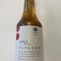 アップルビネガー100%国産 静置発酵300ml