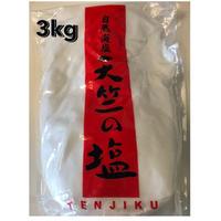 天竺の塩 3kg
