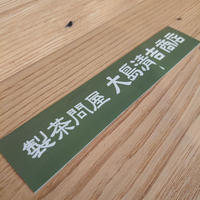 大島清吉商店ロゴステッカー
