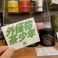 外怪物茶少年 ティーボーイ漢字バージョンのカッティングステッカー