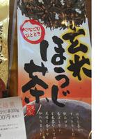 玄米入りほうじ茶200g