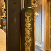 【ヴィンテージ焼酎】陽出る國の銘酒 2002