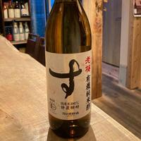 【有機栽培米で作った純米酢】老梅酢・ろうばいす/900ml/福井・河原酢造