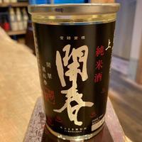 【手土産にも可愛いジャケ買いワンカップ】開春純米/180ml/島根・若林酒造