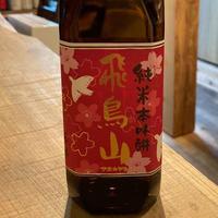 【飲んでも美味しい味醂】飛鳥山味醂/500ml/静岡・杉井酒造