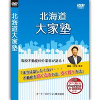 【DVD】本当は話したくない...不動産を高く売る方法、安く買う方法