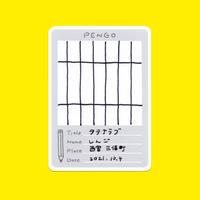 しんご スケッチカード「タテナラブ」
