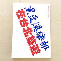 ZINE『K's CLUB の台北旅行記』