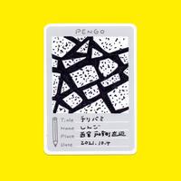 しんご スケッチカード「チリバミ」