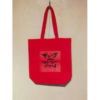 「ギャングフロムファーファーアウェイ~めまい~」血塗られたバッグ
