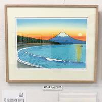 矢作信雄「新年の富士山と三保の松原」(ed.2/30)