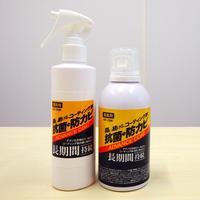 【抗ウイルス・抗菌・防カビコーティング!抗菌効果が長期間持続】アドバンスコートシリーズ KF70W ハンドスプレー・エアゾール缶セット