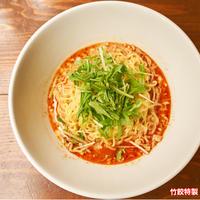 冷凍特製坦々麺【2個セット】