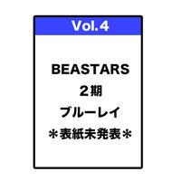 【予約】【Blu-ray】BEASTARS 2nd 【Vol.4】  初回生産限定版【単体版】
