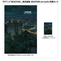 【予約】TVアニメ「BEASTARS」美術画集 BEASTARS art works 小動物用豆本セット [OR03020000]