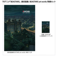 【BEASTARS】美術画集 BEASTARS art works 小動物用豆本セット [OR03020000]