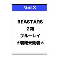 【予約】【Blu-ray】BEASTARS 2nd 【Vol.3】  初回生産限定版【単体版】