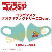 【受注生産品】ゴジラS.Pコラボマスク:オオタキファクトリーロゴVer.