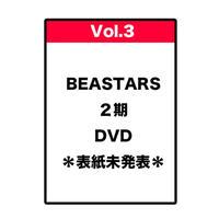 【予約】【DVD】BEASTARS 2nd 【Vol.3】  初回生産限定版【単体版】