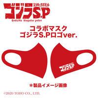 【受注生産品】ゴジラS.Pコラボマスク:ゴジラS.PロゴVer.
