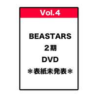 【予約】【DVD】BEASTARS 2nd 【Vol.4】  初回生産限定版【単体版】