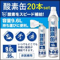【10月中旬入荷分】酸素缶9.6L(20本セット)※1本 ¥1,430