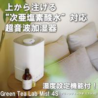 グリーンティーラボミスト4S  超音波加湿器
