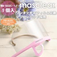 マスクリア ベーシック ライトピンク(1個入)(フィルム高さ65mm)