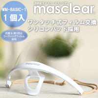 マスクリア ベーシック(1個入)(フィルム高さ65mm)