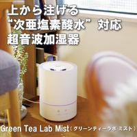グリーンティーラボミスト  超音波加湿器