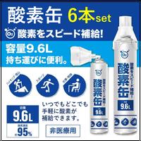 【10月上旬入荷分】酸素缶9.6L(6本セット)※1本 ¥1,595    完売いたしました。