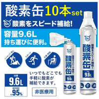 【9月下旬入荷分】酸素缶9.6L(10本セット)※1本 ¥1,540   完売いたしました。