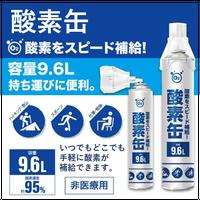 【10月上旬入荷分】酸素缶9.6L 完売いたしました。
