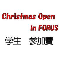 【学生】Cristmas Open in FORUS 参加費