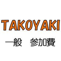 【一般】TAKOYAKI OPEN 参加費