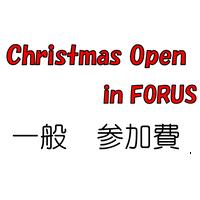【一般】Cristmas Open in FORUS 参加費