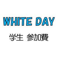 【学生】WHITE DAY OPEN 参加費