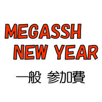 【一般】MEGASSH NEW YEAR 参加費