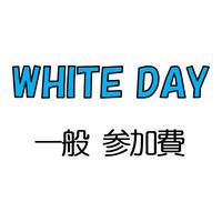 【一般】WHITE DAY OPEN 参加費