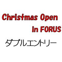 【ダブルエントリー】Christmas Open in FORUS  参加費