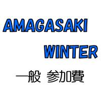 【一般】AMAGASAKI WINTER 参加費