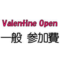 【一般】Valentine Open 参加費