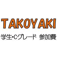 【学生・Cグレード】TAKOYAKI OPEN 参加費