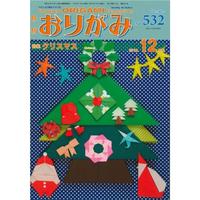 月刊おりがみ532号(2019.12)