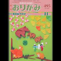 月刊おりがみ495号(2016年11月号)