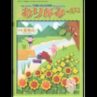 月刊おりがみ432号(2011.8)